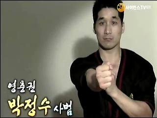 영충권 박정수 사범