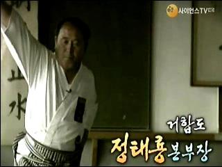 거합도 정태룡 본부장