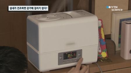 실내가 건조하면 감기에 걸리기 쉽다?
