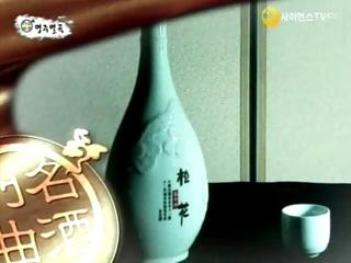 1,300년의 역사 수왕사 대표 법주 '완주 송화 백일주'