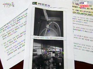 원전부품 시험성적서 위조 3건 추가 확인