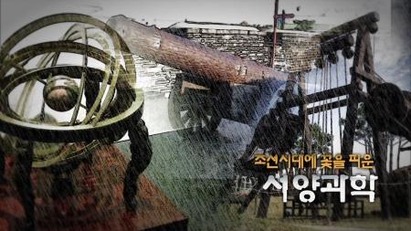 조선시대에 꽃을 피운 서양과학