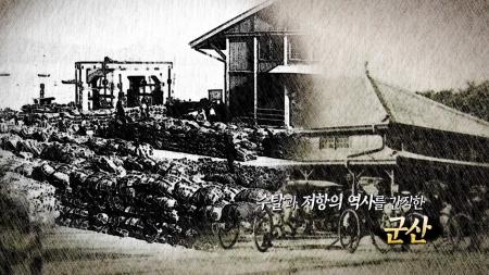 수탈과 저항의 역사를 간직한 군산