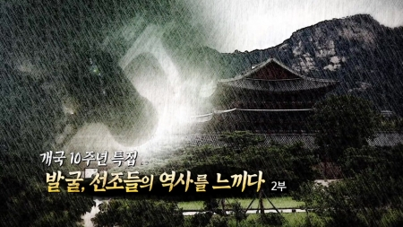 발굴, 선조들의 역사를 느끼다 2부