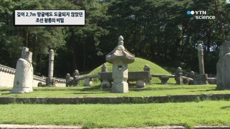 깊이 2.7m 땅굴에도 도굴되지 않았던  조선 왕릉의 비밀