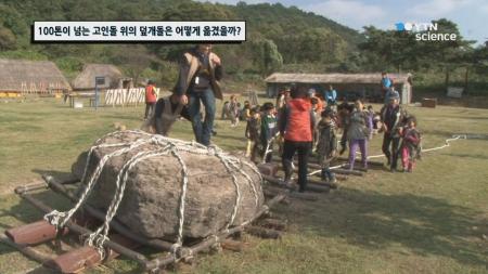 100톤이 넘는 고인돌 위의 덮개돌은 어떻게 옮겼을까?
