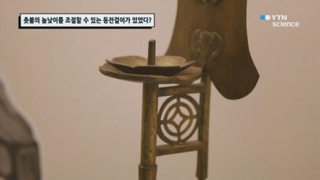 촛불의 높낮이를 조절할 수 있는 등잔걸이가 있었다?