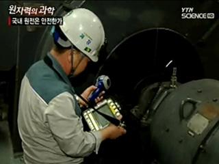 [원자력의 과학] 10부 - 국내 원전은 안전한가