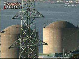 [원자력의 과학] 1부 - 원전은 왜 필요한가?
