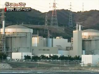[원자력의 과학] 2부 - 원전정지, 고장인가 사고인가?