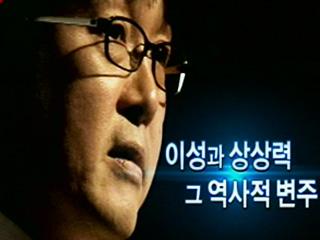 홍릉학당 1부 - 이성과 상상력, 그 역사적 변주