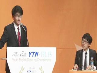제5회 고등학생영어토론대회 결승전 2부