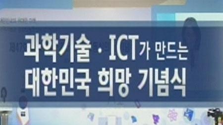 과학기술과 정보방송통신이 만들어가는 대한민국 희망 기념식 - 1부