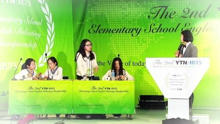 YTN.HUFS 초등학생 영어토론대회