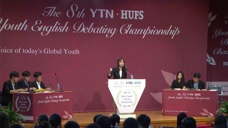 제8회 YTN-HUFS 고등학생영어토론대회 결승
