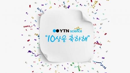 '개국 10주년 특집' YTN SCIENCE, 10살을 축하해!