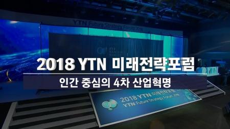 2018 YTN 미래전략포럼 : 인간 중심의 4차 산업혁명