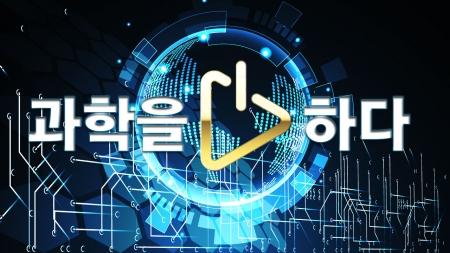 [생중계] 2018 대한민국 과학창의축전 개막식