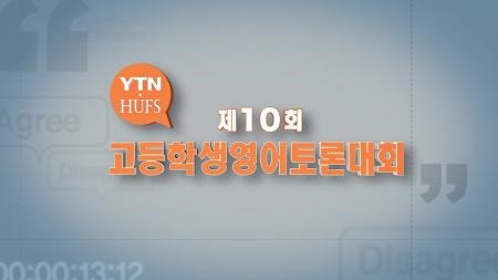 2018 YTN·한국외대 주최 고등학교 영어토론대회