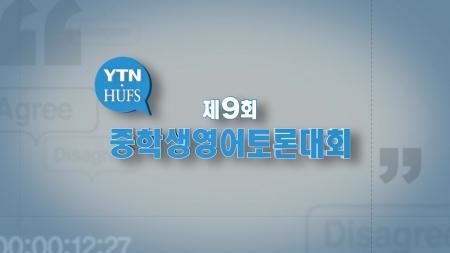 2018 YTN·한국외대 주최 중학생 영어토론대회