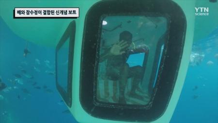 배와 잠수정이 결합된 신개념 보트