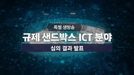특별생중계: 규제 샌드박스 ICT 분야 심의 결과 발표