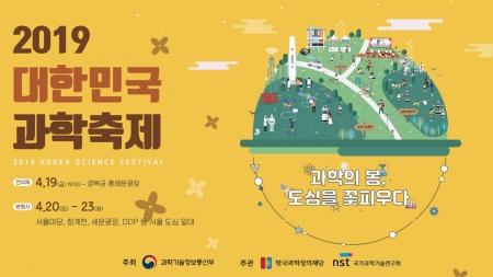 특별생중계: 2019 대한민국 과학축제 전야제 '과학의 봄, 도심을 꽃피우다!'