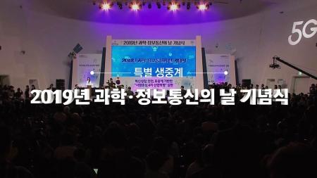 특별생방송: 2019 과학·정보통신의 날 기념식
