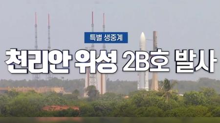 특별생중계 : 천리안위성 2B호 발사