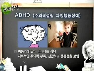 ADHD (주의력결핍 과잉행동장애)