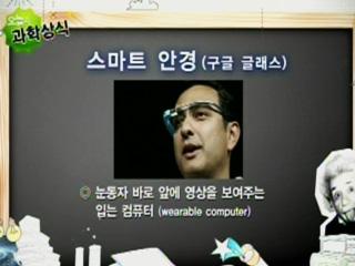 스마트 안경(구글 글래스)
