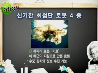 신기한 최첨단 로봇 4종