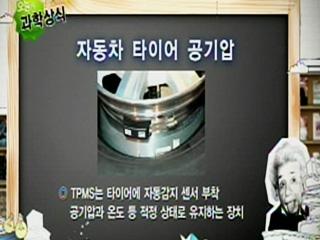 자동차 타이어 공기압
