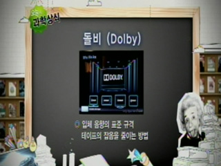 돌비 (Dolby)