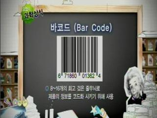 바코드 (Bar Code)