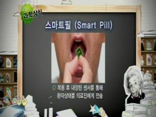 스마트필 (Smart Pill)