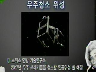우주청소 위성