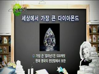 세상에서 가장 큰 다이아몬드