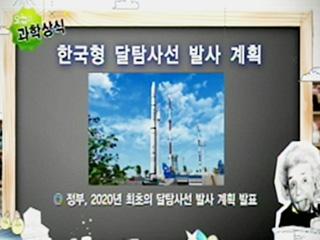 한국형 달탐사선 발사 계획