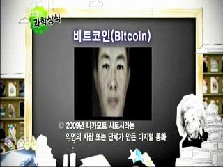 비트코인(Bitcoin)