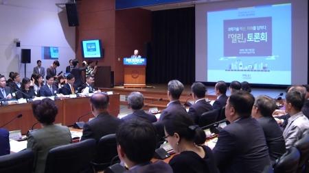 국가과학기술자문회의…내년 정부 R&D 예산 확정