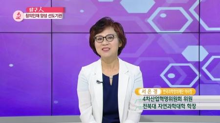 과학문화 대중화 '전도사'…서은경 이사장