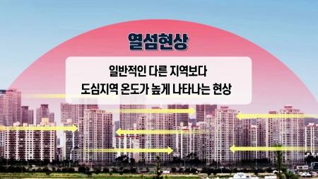 뜨거운 '도심 열섬현상'…완화 방안은?