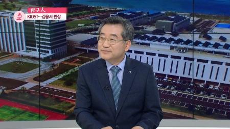 세계 5대 해양강국 목표…KIOST 김웅서 원장