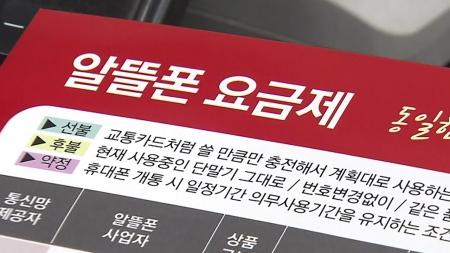 알뜰폰 전파사용료 면제 내년 말까지 연장