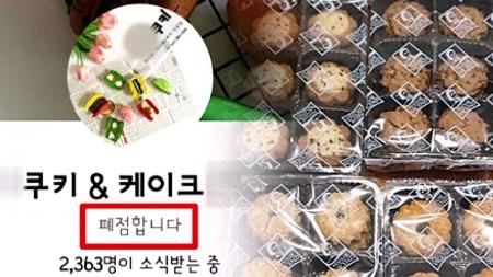 소비자 기만 '미미쿠키'…재조명