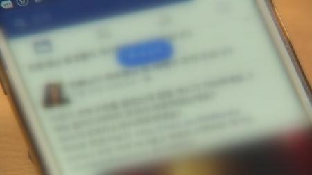 SNS '거짓 광고' 3년간 2천 건 적발
