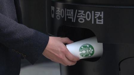 서울 17곳에 '1회용 컵 전용 수거함' 설치