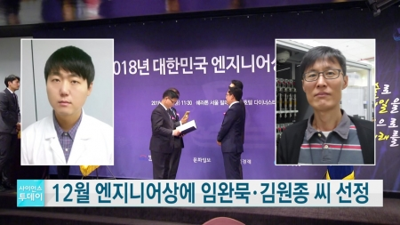 12월 엔지니어상에 임완묵·김원종 씨 선정