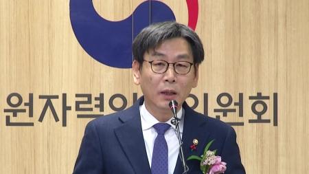 """엄재식 원안위원장 """"국민 중심의 원자력 안전 기준 강화할 것"""""""